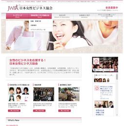 日本女性ビジネス協会様