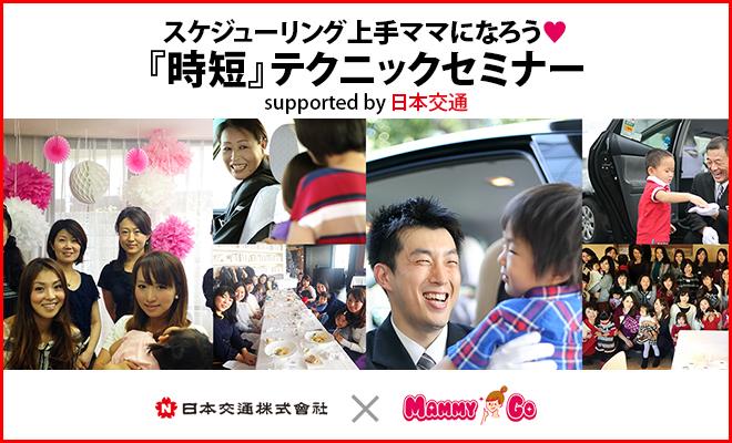 スケジューリング上手になろう♥『時短』テクニックセミナー support by 日本交通