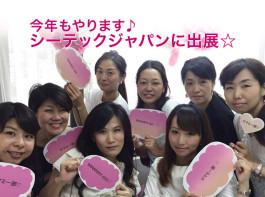 今年もやります♪ シーテックジャパンに出展します☆