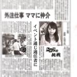 日経産業新聞『トップの挑戦』に掲載されました!