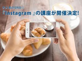 instagram講座開催!