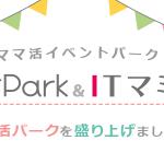 赤すぐ×ITマミー部☆ママ活イベントパーク