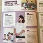 Grand Style11号「社員の子育てサポート」掲載★
