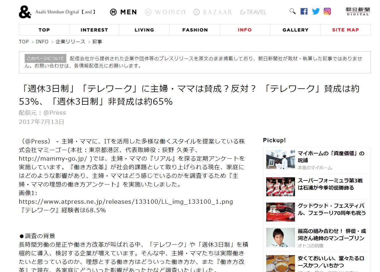 201707asahi.com