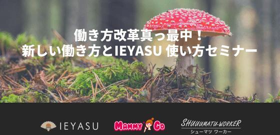 ieyasu_mammygo560x270
