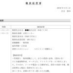職務経歴書top