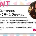 【イベント情報】シリコンバレー最先端のSNSマーケティングが学べる!!<無料セミナー>