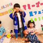 癒し!!オシャレ!!未来の私!! マミーゴー夏フェス2018 開催決定!!
