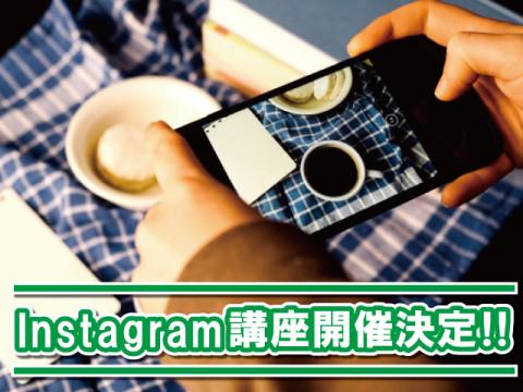 Instagram講座開催決定イメージ