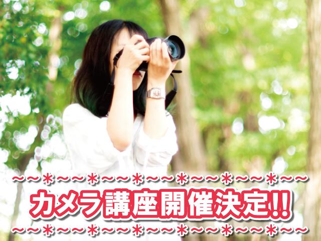カメラ講座開催決定イメージ