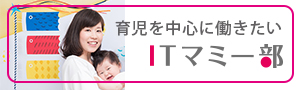 ITマミー部_banner3