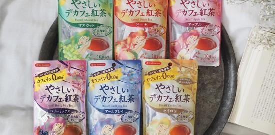 やさしいデカフェ紅茶_全6種類