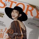 光文社様の「STORY」11月号にマミーゴーを取り上げていただきました☆