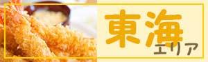 【東海】イベント