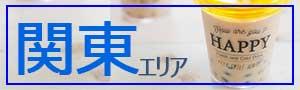 【関東】イベント